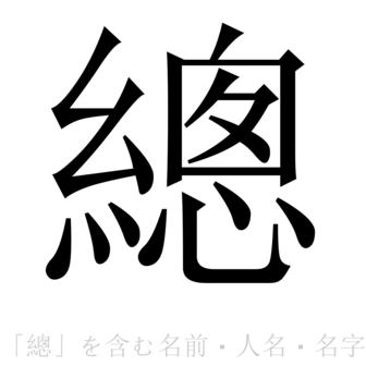 「總」を含む名前・人名・苗字(名字)