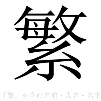 繁」を含む名前・人名・苗字(名...