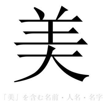 「美」を含む名前・人名・苗字(名字)
