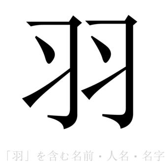 羽」を含む名前・人名・苗字(名字)一覧