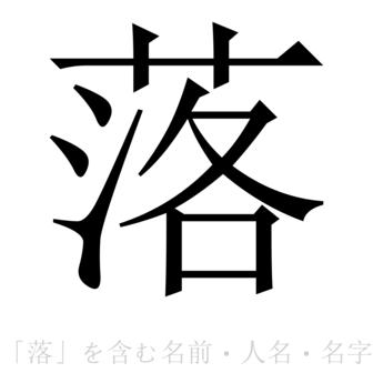 「落」を含む名前・人名・苗字(名字)