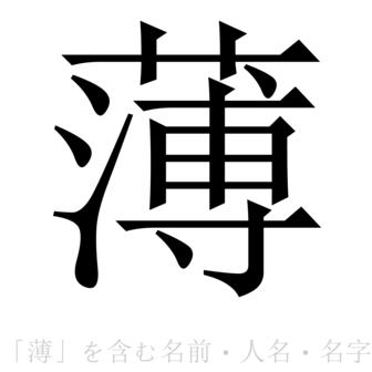 「薄」を含む名前・人名・苗字(名字)