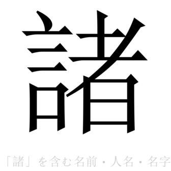 「諸」を含む名前・人名・苗字(名字)