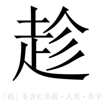 「趁」を含む名前・人名・苗字(名字)