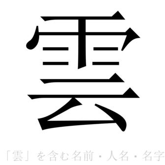 「雲」を含む名前・人名・苗字(名字)