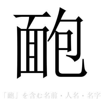 「靤」を含む名前・人名・苗字(名字)