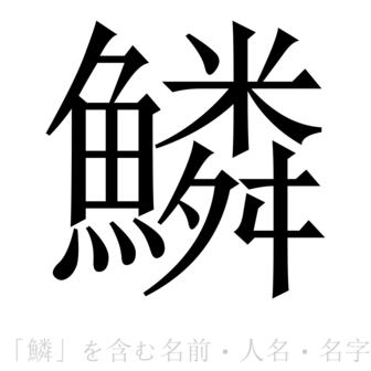 「鱗」を含む名前・人名・苗字(名字)