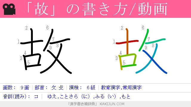 故」の書き順(筆順)動画 - 漢...