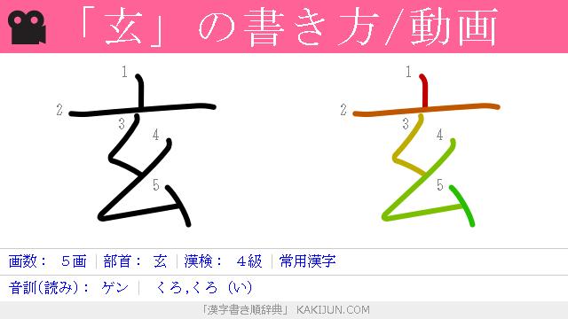 玄」の書き順(筆順)動画 - 漢...