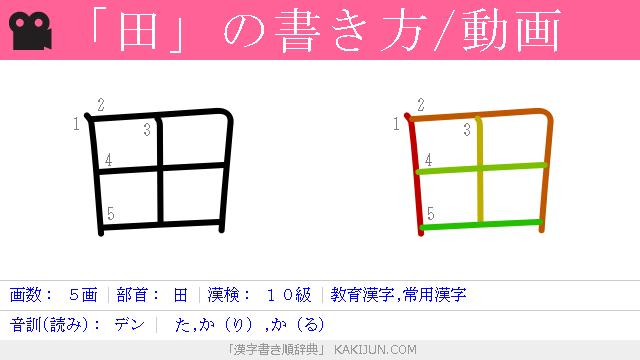 書き 順 田