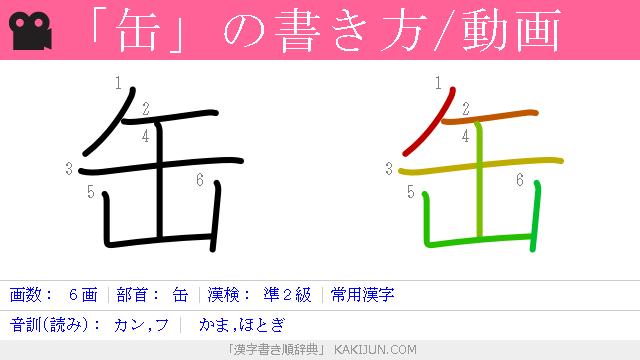 缶」の書き順(筆順)動画 - 漢...